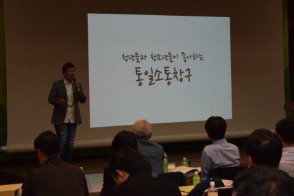 181110_民主平統2018世界青年委員カンファレンス① (179)