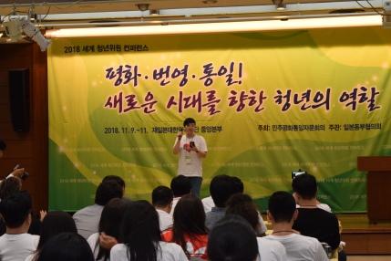 181110_民主平統2018世界青年委員カンファレンス① (185)