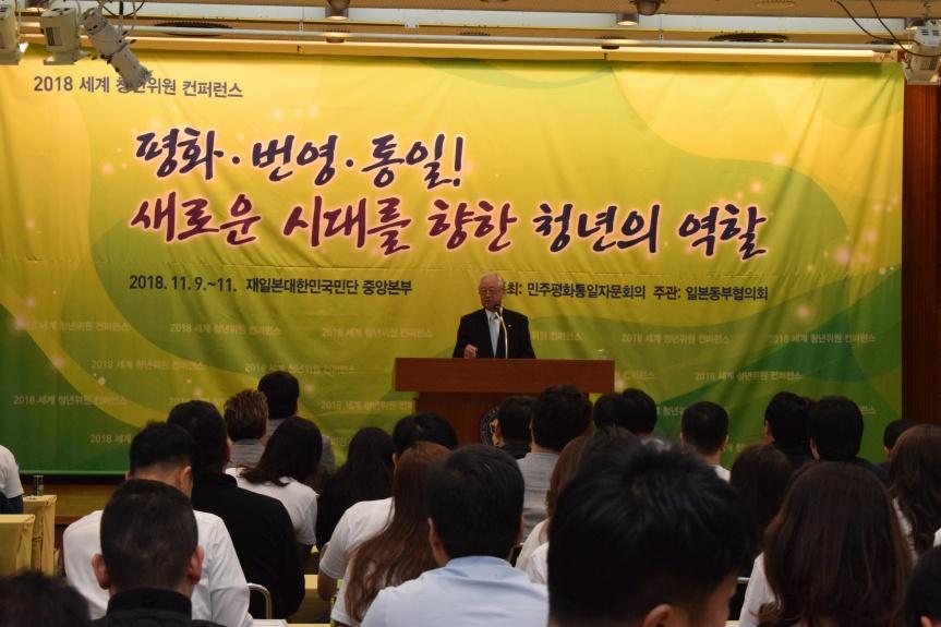 181110_民主平統2018世界青年委員カンファレンス① (33)
